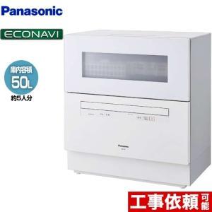 NP-TH4 卓上型食器洗い乾燥機 容量:食器点数40点 5人用 パナソニック NP-TH4-W 食器洗い乾燥機 食器洗い機 torikae-com