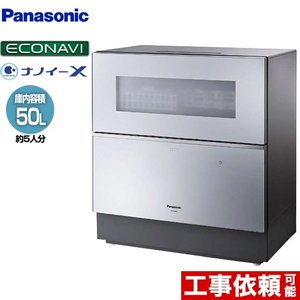 NP-TZ300 卓上型食器洗い乾燥機 容量:食器点数40点 5人用 パナソニック NP-TZ300-S 食器洗い乾燥機 食器洗い機 torikae-com