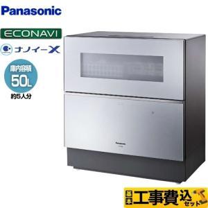 工事費込みセット NP-TZ300 卓上型食器洗い乾燥機 容量:食器点数40点 5人用 パナソニック NP-TZ300-S 食器洗い機 torikae-com
