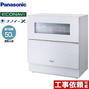 NP-TZ300 卓上型食器洗い乾燥機 容量:食器点数40点 5人用 パナソニック NP-TZ300-W 食器洗い乾燥機 食器洗い機 torikae-com