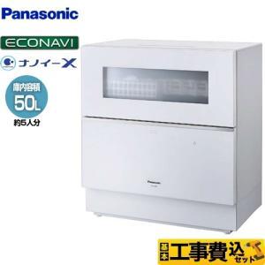 工事費込みセット NP-TZ300 卓上型食器洗い乾燥機 容量:食器点数40点 5人用 パナソニック NP-TZ300-W 食器洗い機 torikae-com