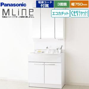 洗面化粧台 幅750mm パナソニック GQM75KECW+XGQM075DSCATC エムライン MLine|torikae-com