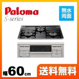 PD-600WS-60CK-13A 【都市ガス】パロマ ビルトインコンロ S-series(エスシリ...
