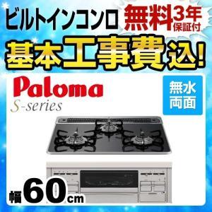 【台数限定!お得な工事費込セット(商品+基本工事)】PD-600WS-60CK-13A 【都市ガス】...