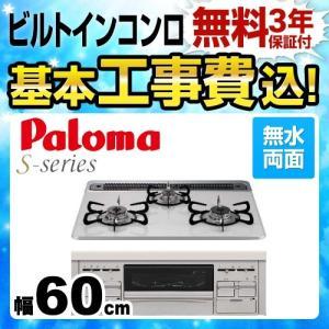 【台数限定!お得な工事費込セット(商品+基本工事)】PD-600WS-60CV-LPG 【プロパンガ...