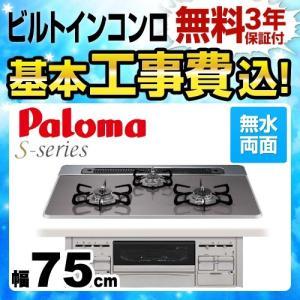 【台数限定!お得な工事費込セット(商品+基本工事)】PD-600WS-75CD-13A 【都市ガス】...
