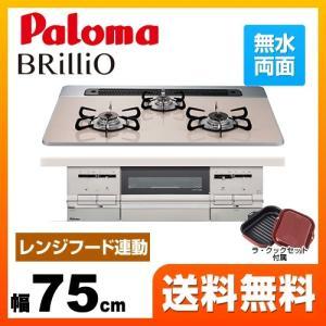 PD-701WS-75CB-13A 【都市ガス】パロマ ビルトインコンロ Brillio(ブリリオ)...