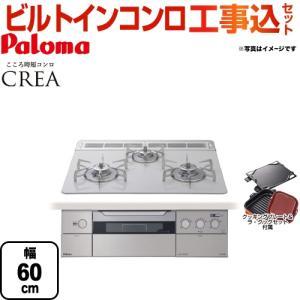 【台数限定!お得な工事費込セット(商品+基本工事)】PD-901WS-60CV-LPG 【プロパンガ...