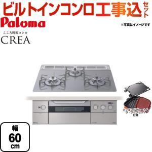 【台数限定!お得な工事費込セット(商品+基本工事)】PD-901WS-60GV-LPG 【プロパンガ...