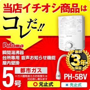 PH-5BV 13A パロマ 瞬間湯沸器 湯沸かし器 ガス湯沸かし器 湯沸し器|torikae-com