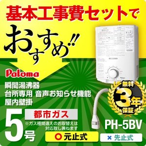 お得な工事費込みセット(商品+基本工事)  (都市ガス) PH-5BV 13A--KOJI 瞬間湯沸器 湯沸かし器 ガス湯沸かし器 湯沸し器 パロマ 工事費込 リフォーム|torikae-com