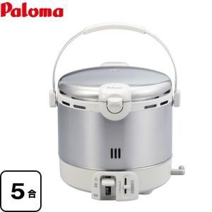 ガス炊飯器 5合炊き パロマ PR-09EF LPG 家庭用炊飯器 【プロパンガス】|torikae-com