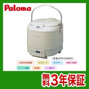 (都市ガス)PR-S20MT-13A ガス炊飯器 パロマ