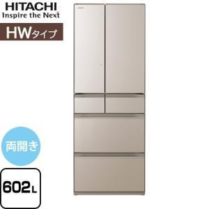 冷蔵庫 602L 日立 R-HW60N-XN HWタイプ 両開きタイプ 【大型重量品につき特別配送※...