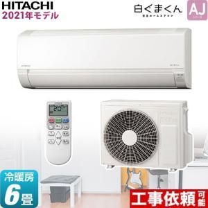 エアコン 6畳 白くまくん AJシリーズ ルームエアコン 冷房/暖房:6畳程度 日立 RAS-AJ22L-W シンプルモデル torikae-com