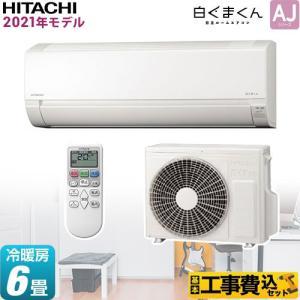 エアコン 6畳 工事費込みセット 白くまくん AJシリーズ ルームエアコン 冷房/暖房:6畳程度 日立 RAS-AJ22L-W torikae-com