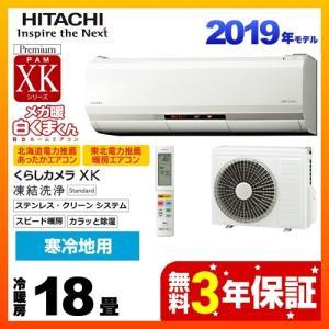 RAS-XK56J2-W 日立 ルームエアコン XKシリーズ メガ暖 白くまくん 寒冷地向けエアコン...
