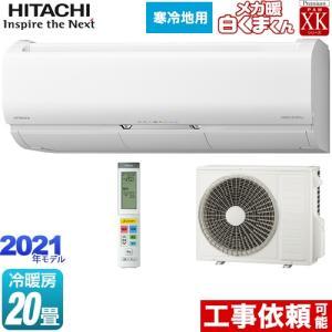 エアコン 20畳 ルームエアコン 冷房/暖房:20畳程度 日立 RAS-XK63L2-W XKシリーズ メガ暖 白くまくん 寒冷地向けエアコン torikae-com