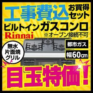 工事費込みセット ビルトインガスコンロ ビルトインコンロ 幅60cm リンナイ RB32AM4H2S-BW-13A-KJ (都市ガス)