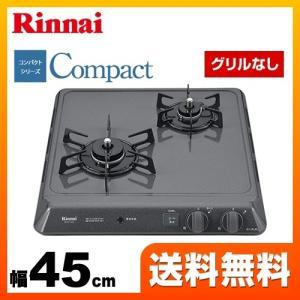【都市ガス】 ビルトインコンロ 幅45cm リンナイ RD421H2S 13A Compact(ドロップイン・コンパクトシリーズ) 2口タイプ torikae-com