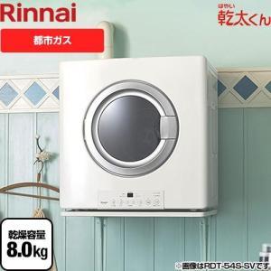 衣類乾燥機 乾燥容量:8.0kg リンナイ RDT-80 13A はやい乾太くん ガス衣類乾燥機 ガ...