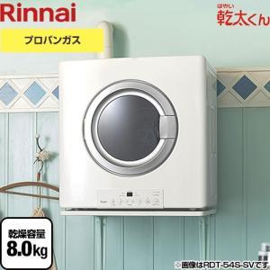 衣類乾燥機 乾燥容量:8.0kg リンナイ RDT-80 LPG はやい乾太くん ガス衣類乾燥機 ガ...