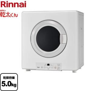 衣類乾燥機 乾燥容量:5.0kg リンナイ RDTC-54S-LPG 乾太くん 業務用ガス衣類乾燥機...