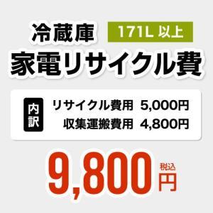 【171L以上】冷蔵庫用 家電リサイクル費【リサイクル費用5000円 + 収集運搬費用4800円】 [RECYCLE-FREEZER]|torikae-com