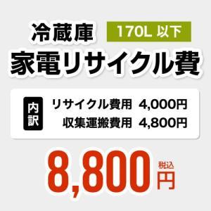 【170L以下】冷蔵庫用 家電リサイクル費 【リサイクル費用4000円 + 収集運搬費用4800円】 [RECYCLE-FREEZER-170]|torikae-com