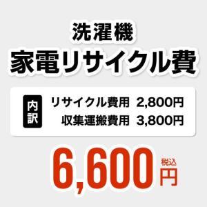 洗濯機用 家電リサイクル費<br>【リサイクル費用2800円 + 収集運搬費用3800円】[RECYCLE-LAUNDRY]|torikae-com