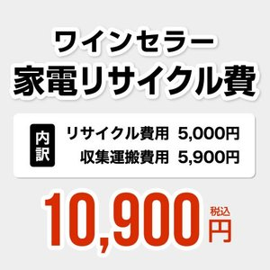 ワインセラー用 家電リサイクル費 【リサイクル費用5000円 + 収集運搬費用5900円】[RECYCLE-WINE]|torikae-com