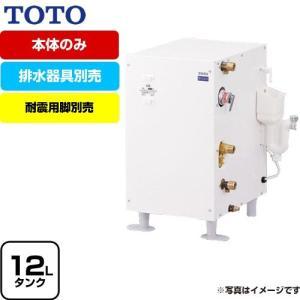 電気温水器 TOTO RES12A 先止式