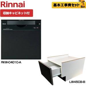 工事費込みセット 食器洗い乾燥機 幅45cm リンナイ RKW-C401C-A-LW45CB-B-KJ スライドフルオープン ドアパネル型|torikae-com