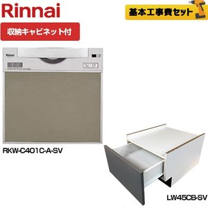 工事費込みセット 食器洗い乾燥機 幅45cm リンナイ RKW-C401C-A-SV-LW45CB-SV-KJ スライドフルオープン ドアパネル型|torikae-com