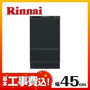 工事費込みセット 食器洗い乾燥機 リンナイ RKWR-F40...