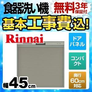 工事費込みセット 食器洗い乾燥機 幅45cm リンナイ RS...