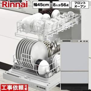 食器洗い乾燥機 リンナイ RSW-F402C-SV フロント...