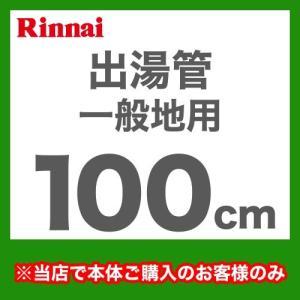 出湯管 RU-0216 瞬間湯沸器 湯沸かし器 ガス湯沸かし器 湯沸し器 リンナイ|torikae-com