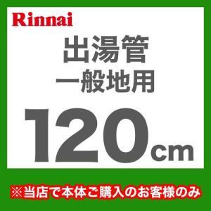 出湯管 RU-0217 瞬間湯沸器 湯沸かし器 ガス湯沸かし器 湯沸し器 リンナイ|torikae-com