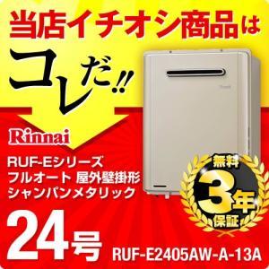 ガス給湯器 給湯器 24号 リンナイ RUF-E2405AW-A 13A (都市ガス)【フルオート】