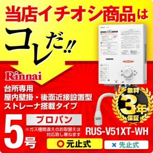 RUS-V51XT-WH-LPG リンナイ 瞬間湯沸器 湯沸かし器 ガス湯沸かし器 湯沸し器