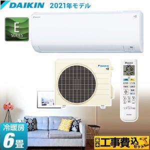 エアコン 6畳 工事費込みセット Eシリーズ ルームエアコン 冷房/暖房:6畳程度 ダイキン S22YTES-W torikae-com
