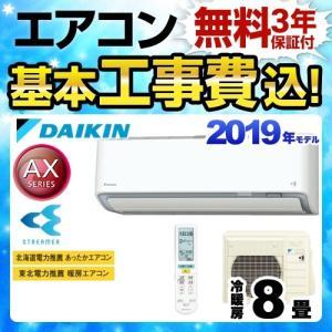 エアコン 8畳用 工事費込みセット ルームエアコン 冷房/暖房:8畳程度 ダイキン S25WTAXS...