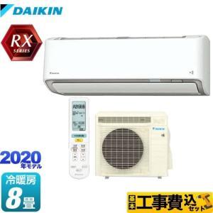 工事費込みセット ルームエアコン 冷房/暖房:8畳程度 ダイキン S25XTRXS-W RXシリーズ...