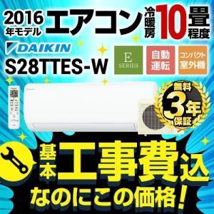 工事費込みセット ルームエアコン 10畳用 ダイキン S28TTES-W-KJ