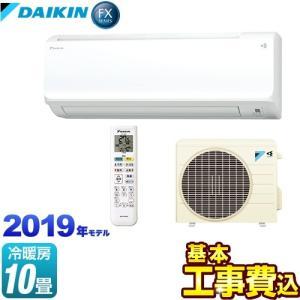 エアコン 工事費込みセット ルームエアコン 冷房/暖房:10畳程度 ダイキン S28WTFXS-W ...