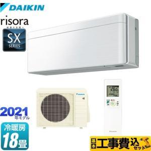 エアコン 18畳 工事費込みセット risora(リソラ) SXシリーズ ルームエアコン 冷房/暖房:18畳程度 ダイキン S56YTSXP-F torikae-com