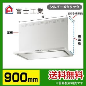 SERL-3R-901SI 富士工業 レンジフード 換気扇 間口:90cm(900mm)|torikae-com