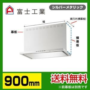 [SERL-EC-901SI]  富士工業 レンジフード ecoフード シロッコファン 間口900m...