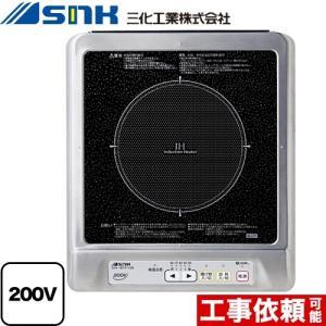 一口IHクッキングヒーター 200V 三化工業 SIH-BH213B ビルトイン1口(上面操作タイプ) 幅31.8cm torikae-com